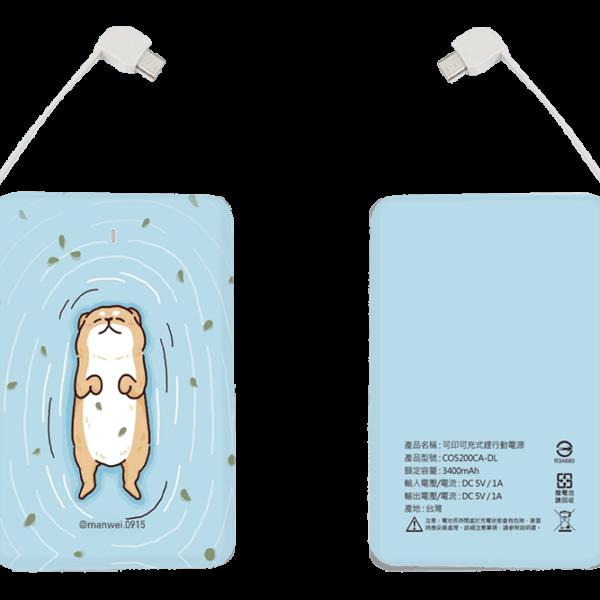 【曼薇】 樂游游海獺 行動電源 款式02