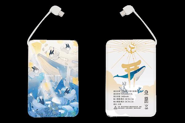 【CARRIGE BUBU】 海洋飛翔 行動電源 款式01