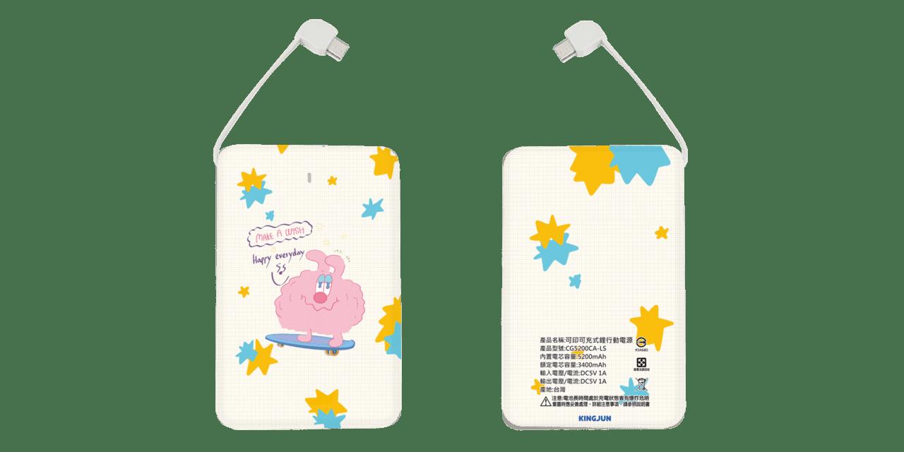 【KINGJUN】蠢兔 行動電源 款式01