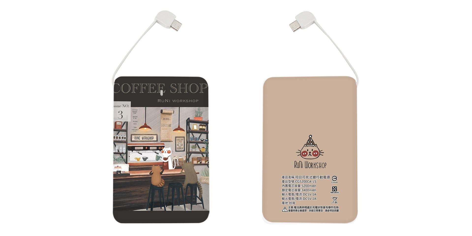 設計師合作【嚕尼】咖啡廳 行動電源 款式03設計師合作