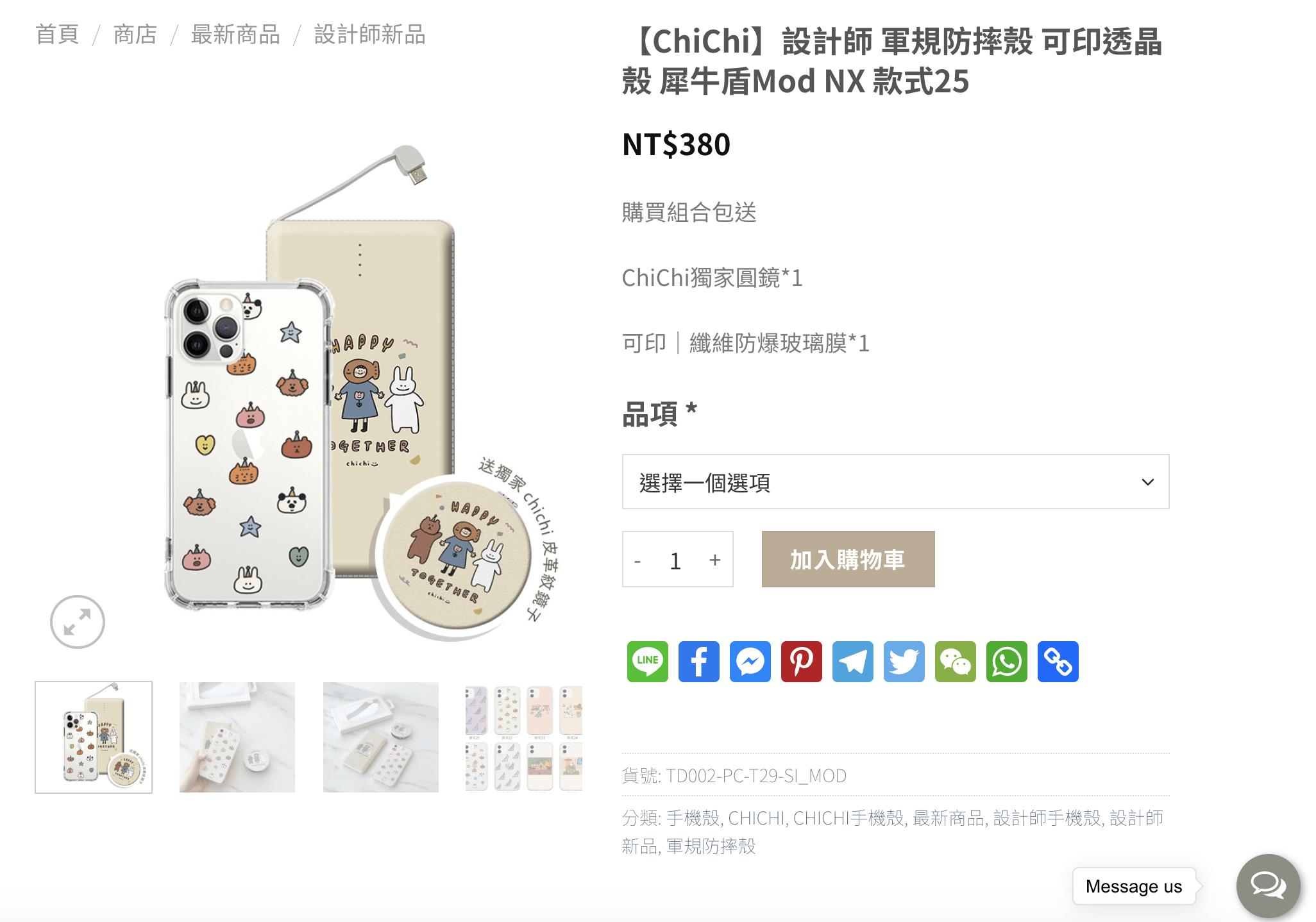 【ChiChi】設計師 軍規防摔殼 可印透晶殼 犀牛盾Mod NX 款式25